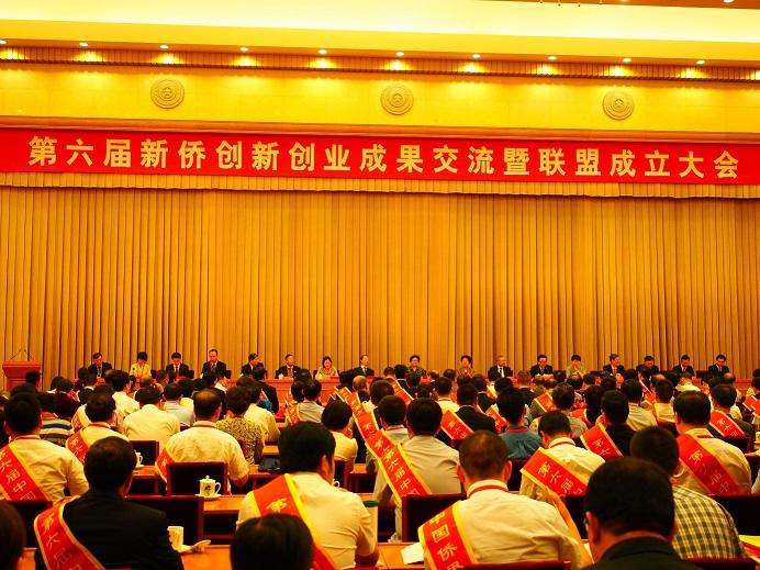 北京华商会7家会员企业荣获第六届侨界贡献奖