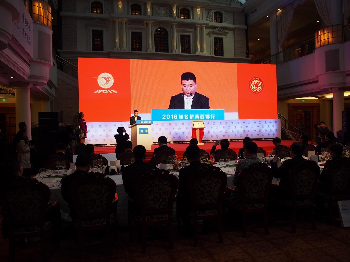 北京华商会出席第十六届中国西部国际博览会