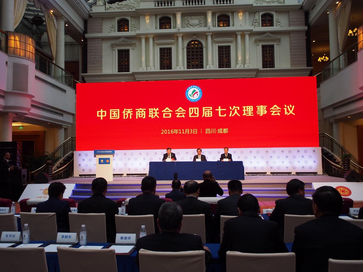 北京华商会出席中国侨商联合会四届七次理事会议