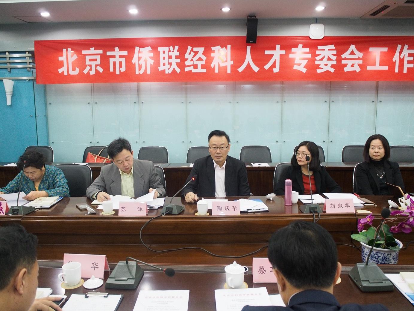 北京华商会部分会员代表参加市侨联经科人才专委会工作会议