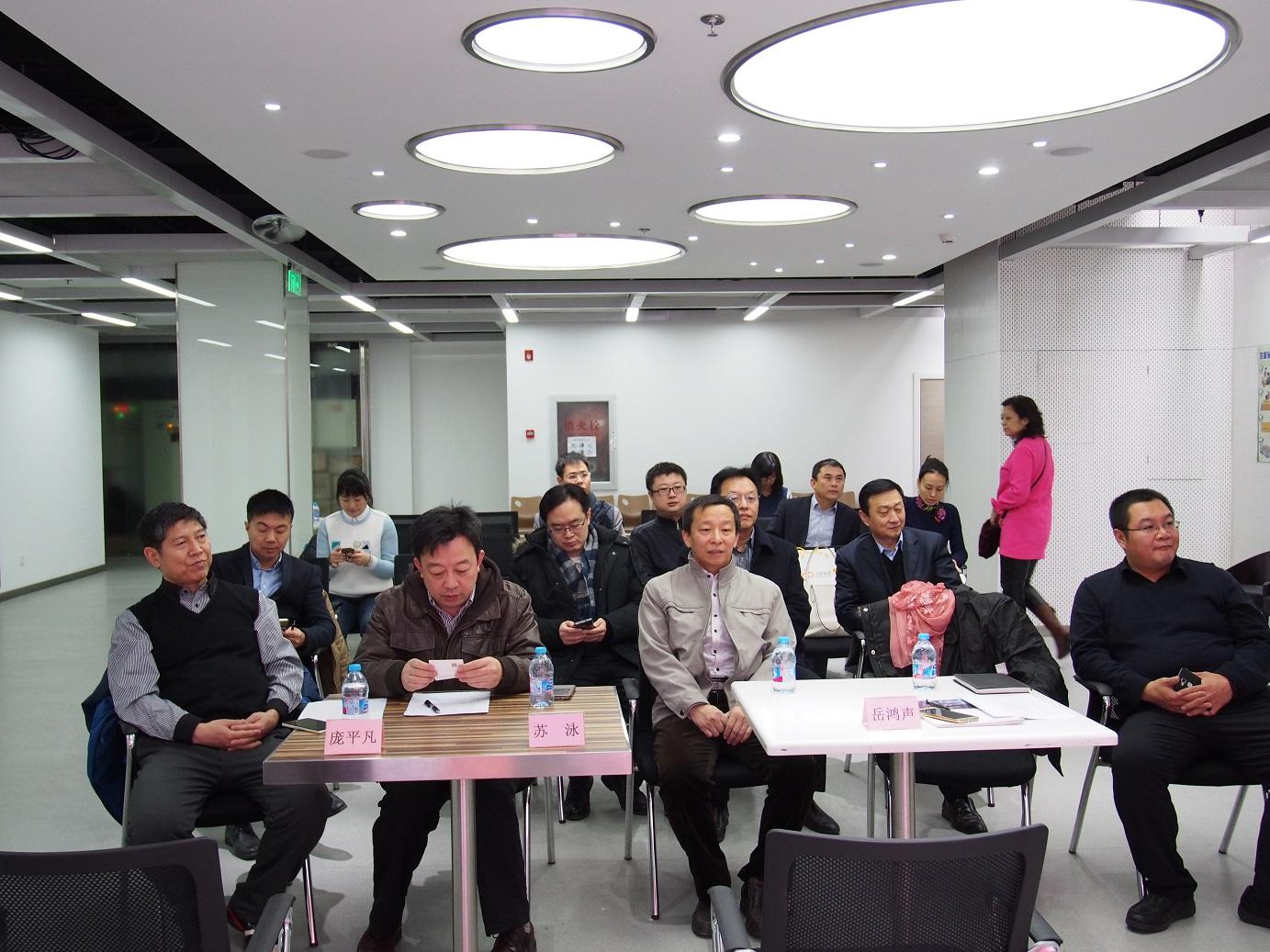 北京华商会举办技术交流会