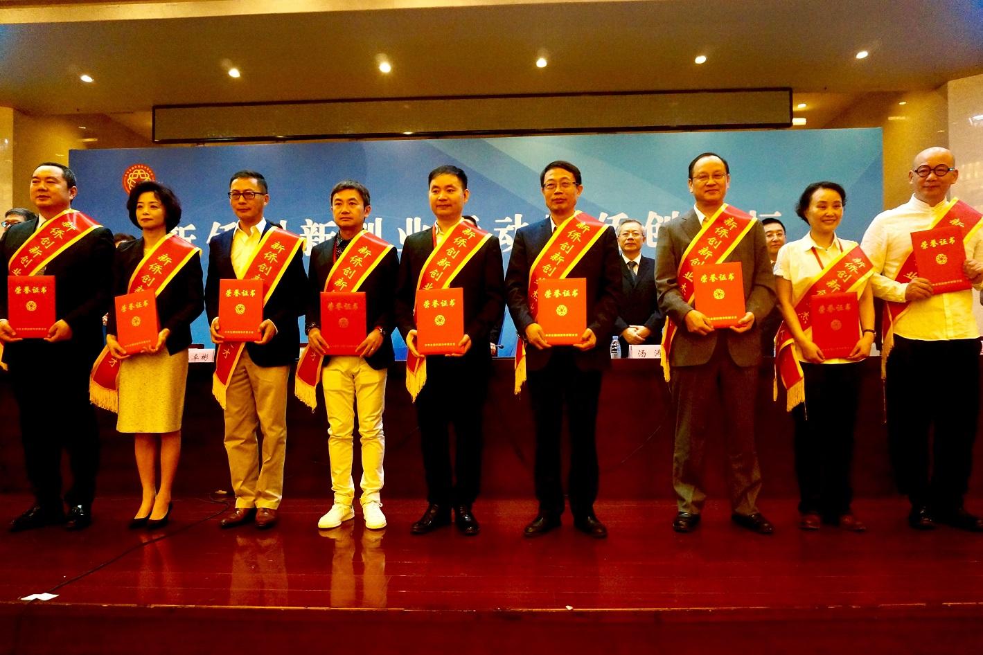 中国侨联新侨创新创业活动在京举行