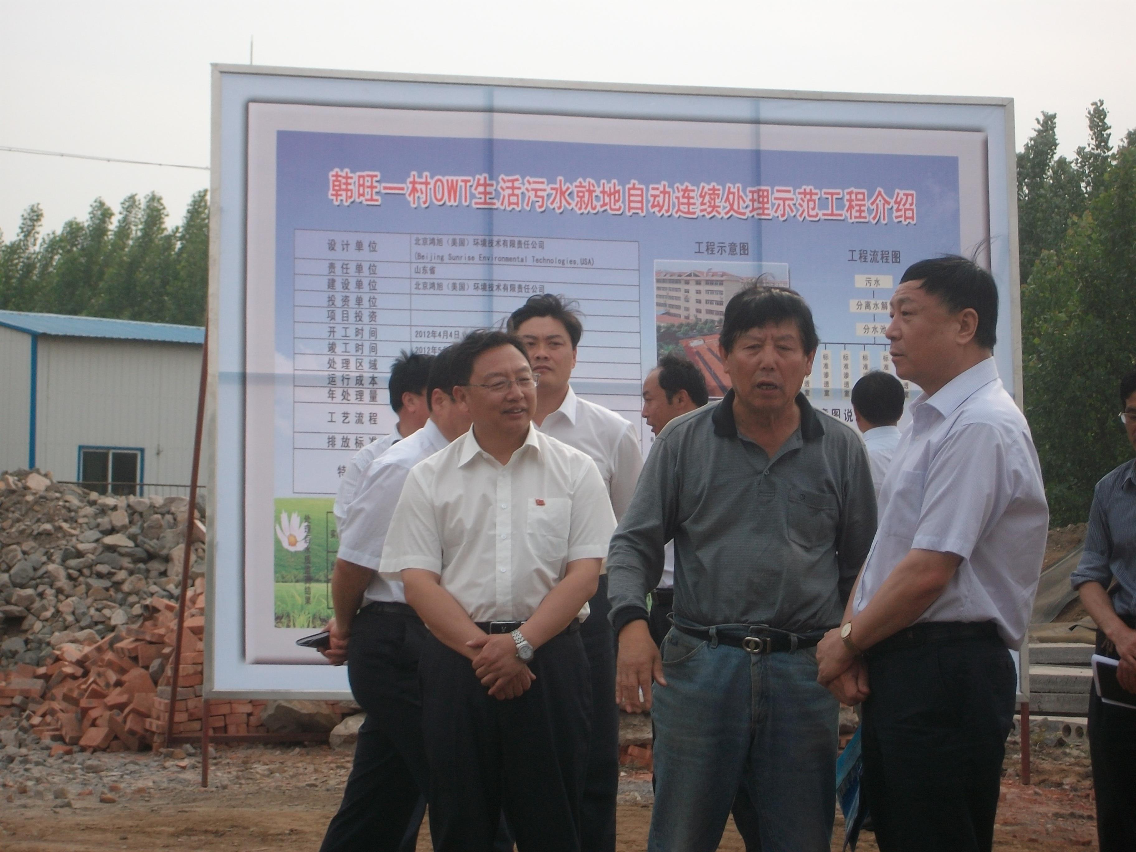 山东环保厅领导视察OWT污水处理工程