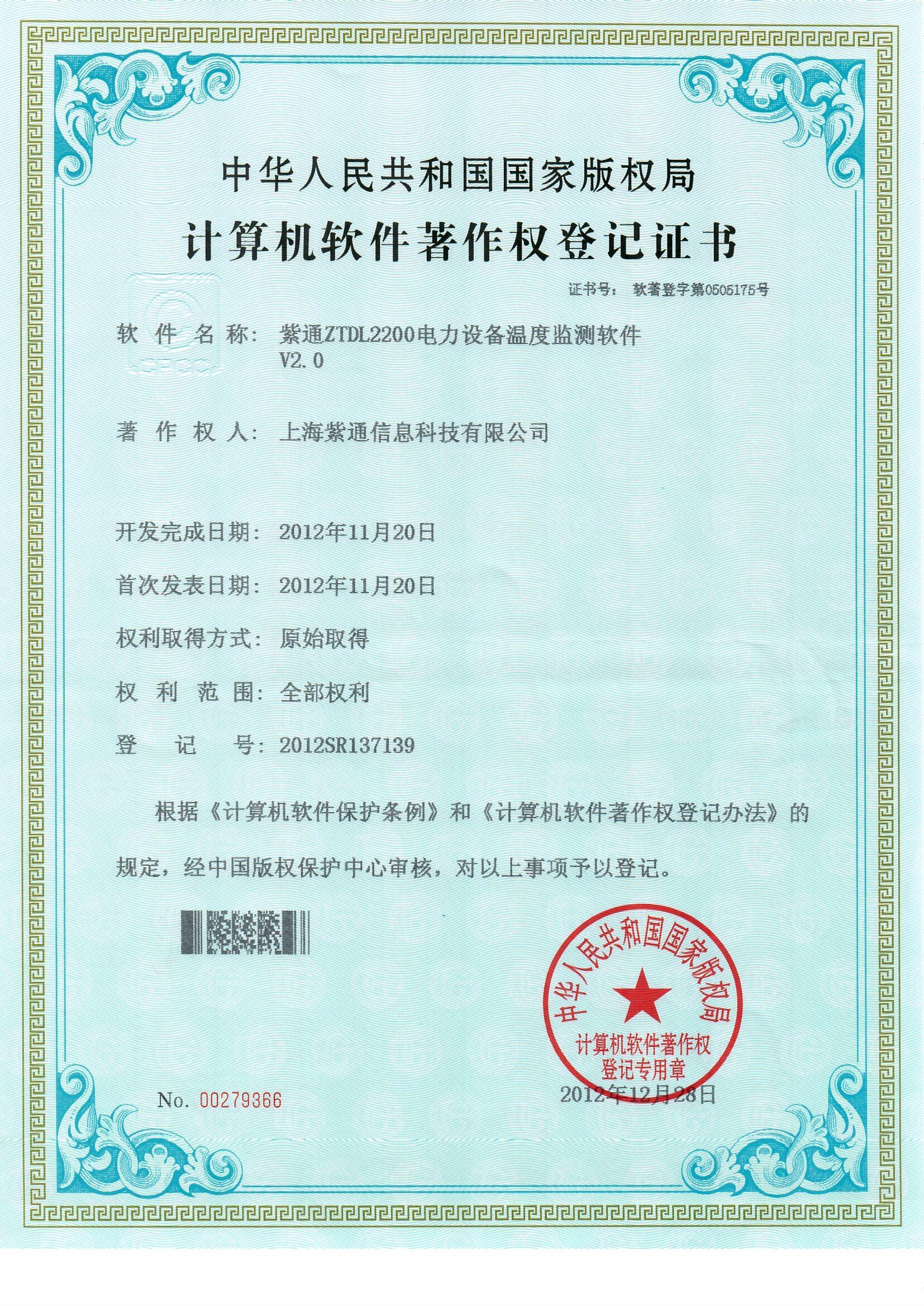 软件著作权登记证书0001