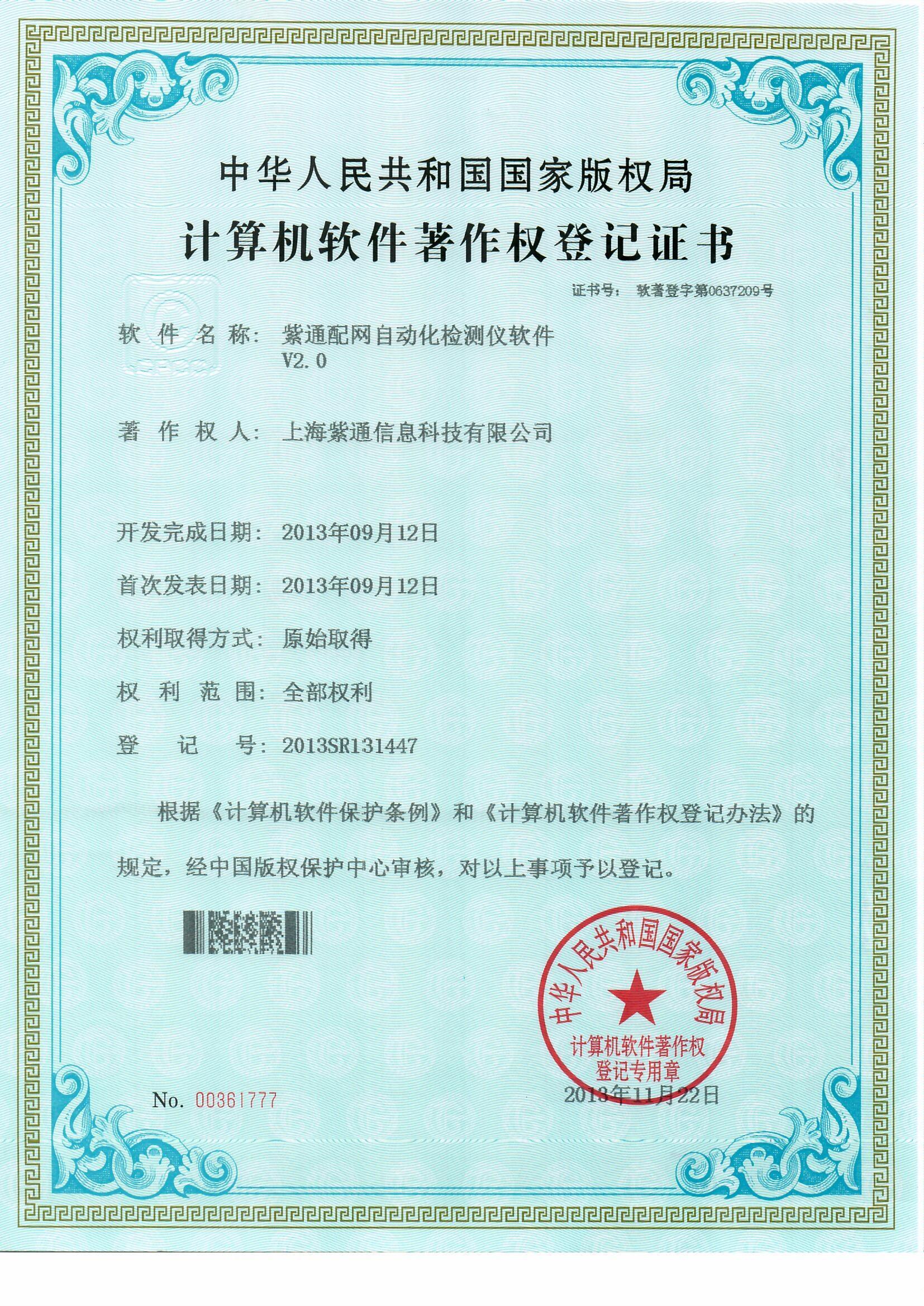 软件著作权登记证书0002
