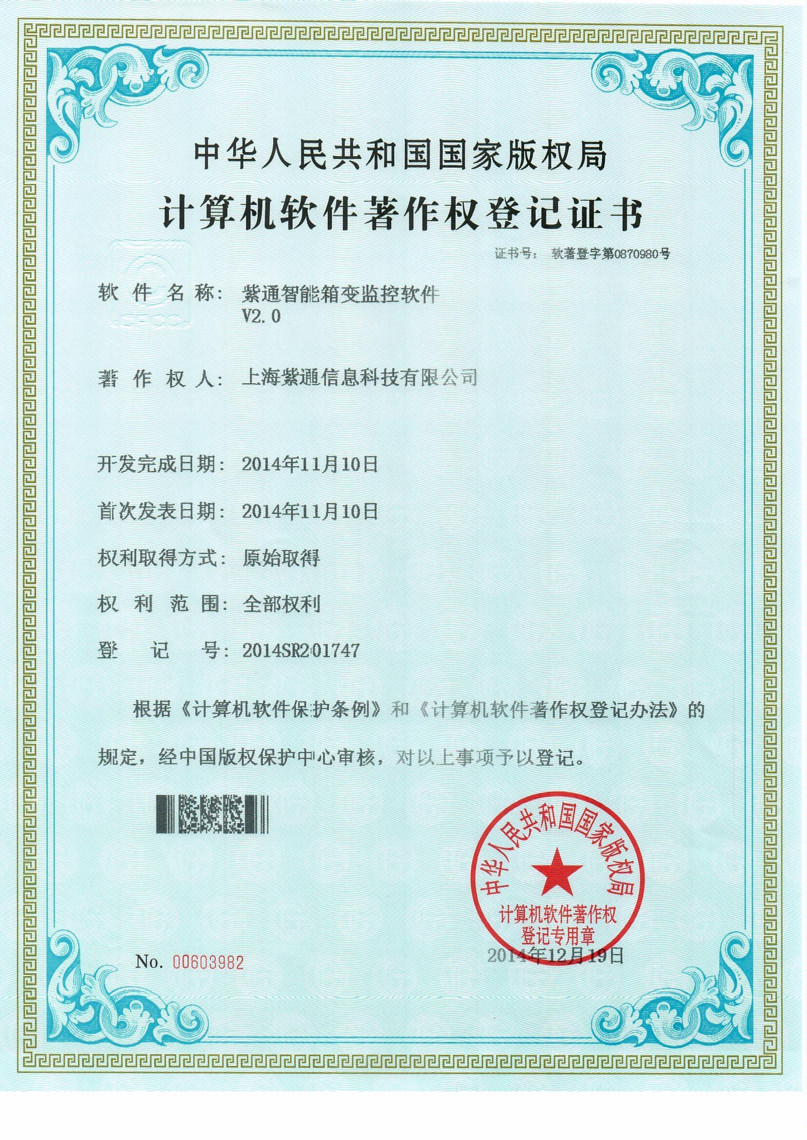 软件著作权登记证书0004