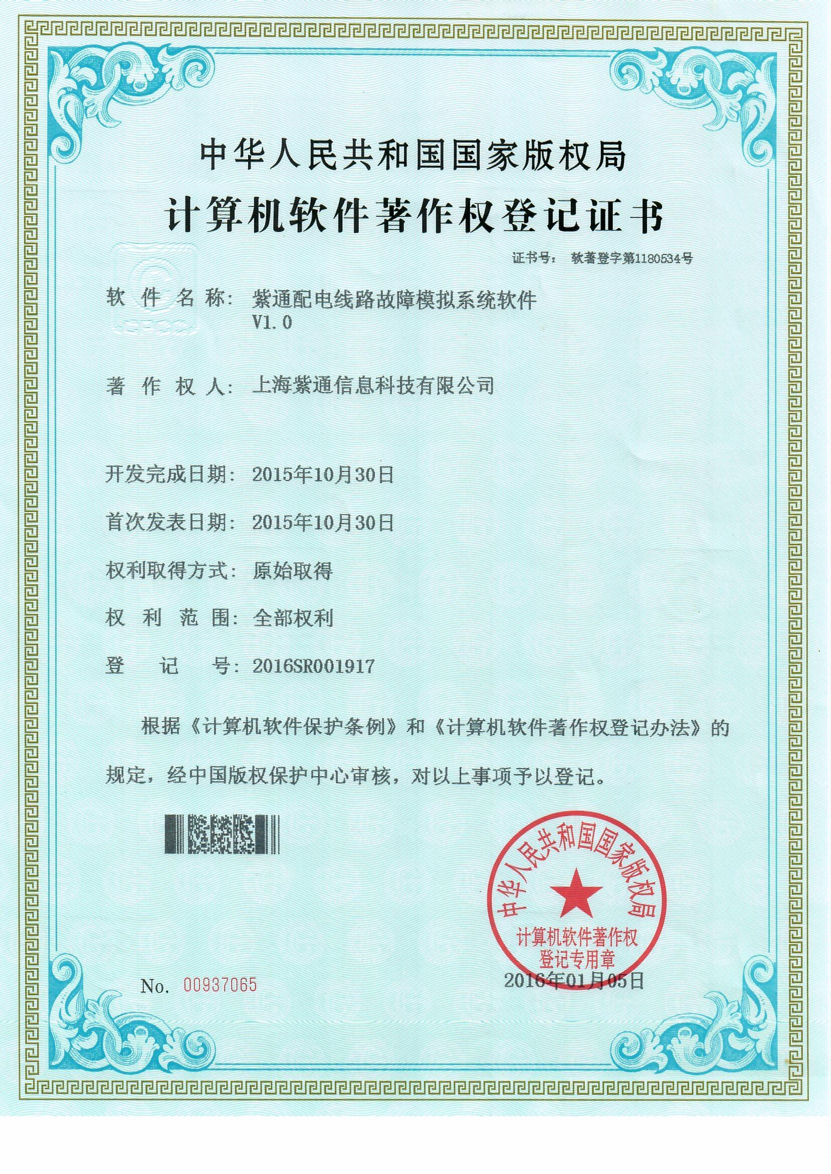 软件著作权登记证书0005
