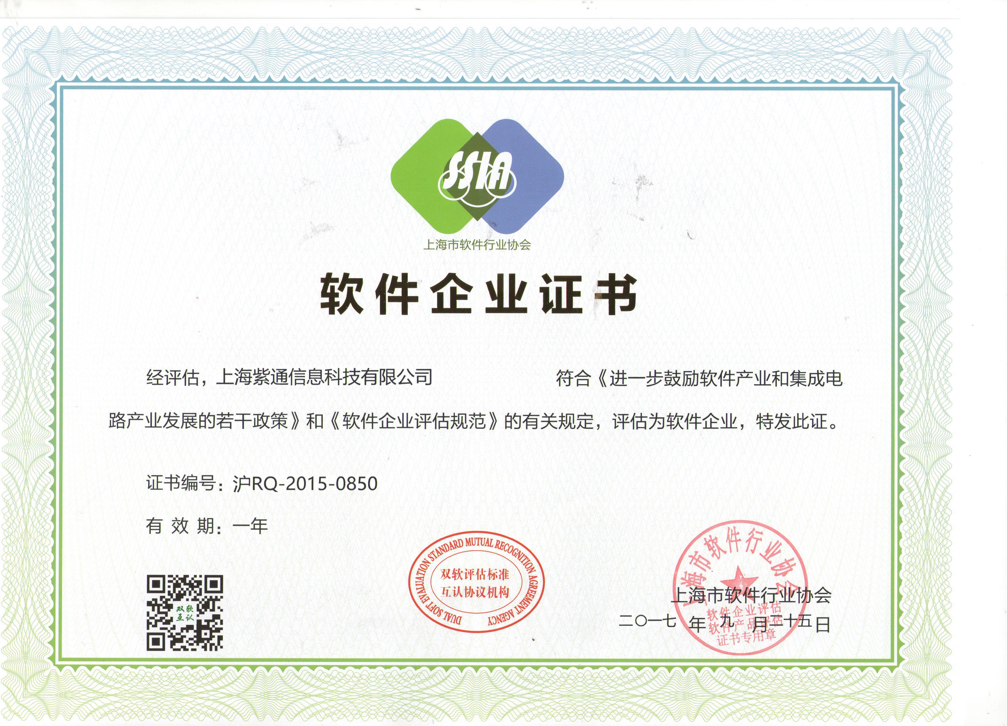 紫通软件企业证书2018