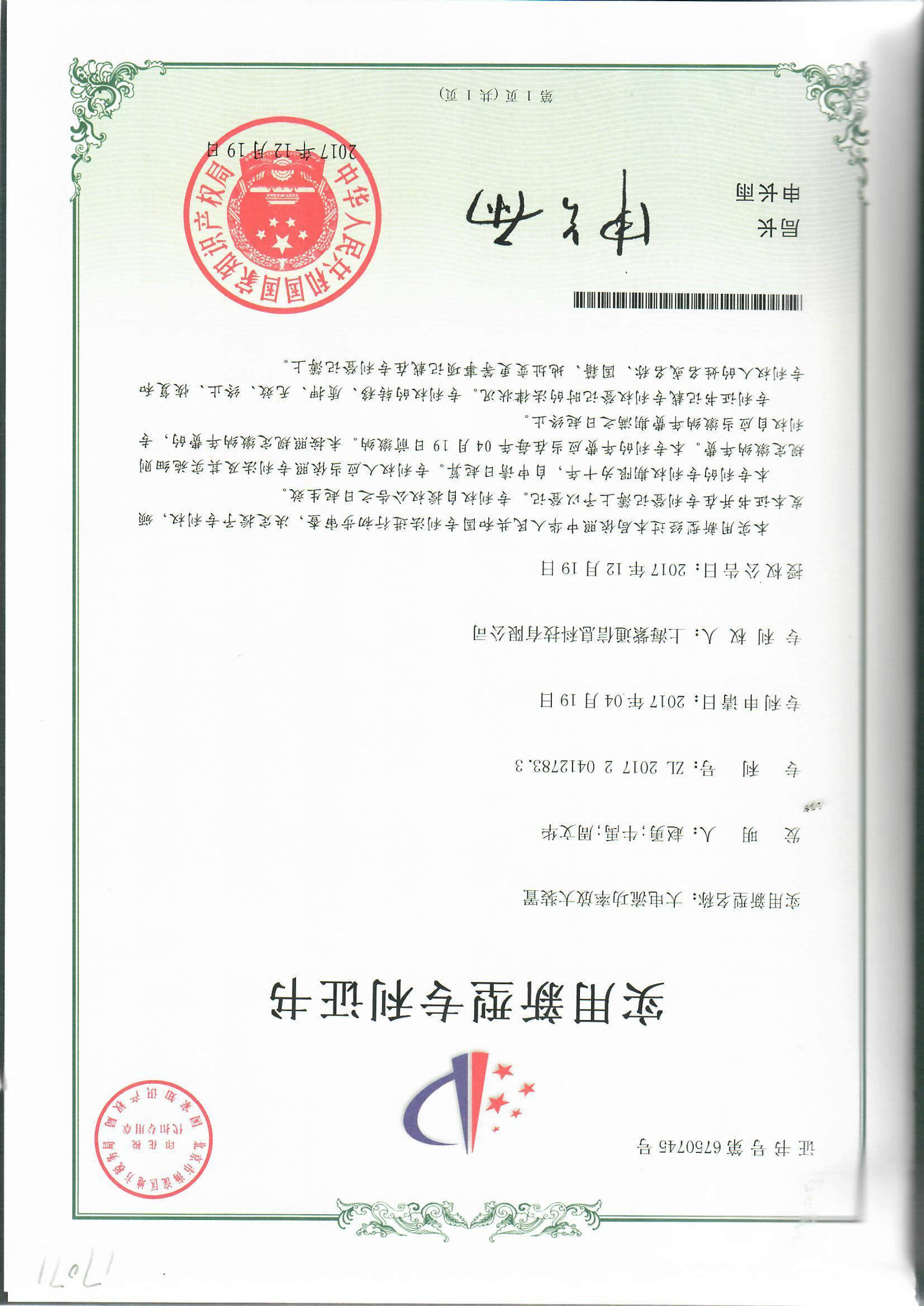 大电流功率放大装置-实用新型专利证书