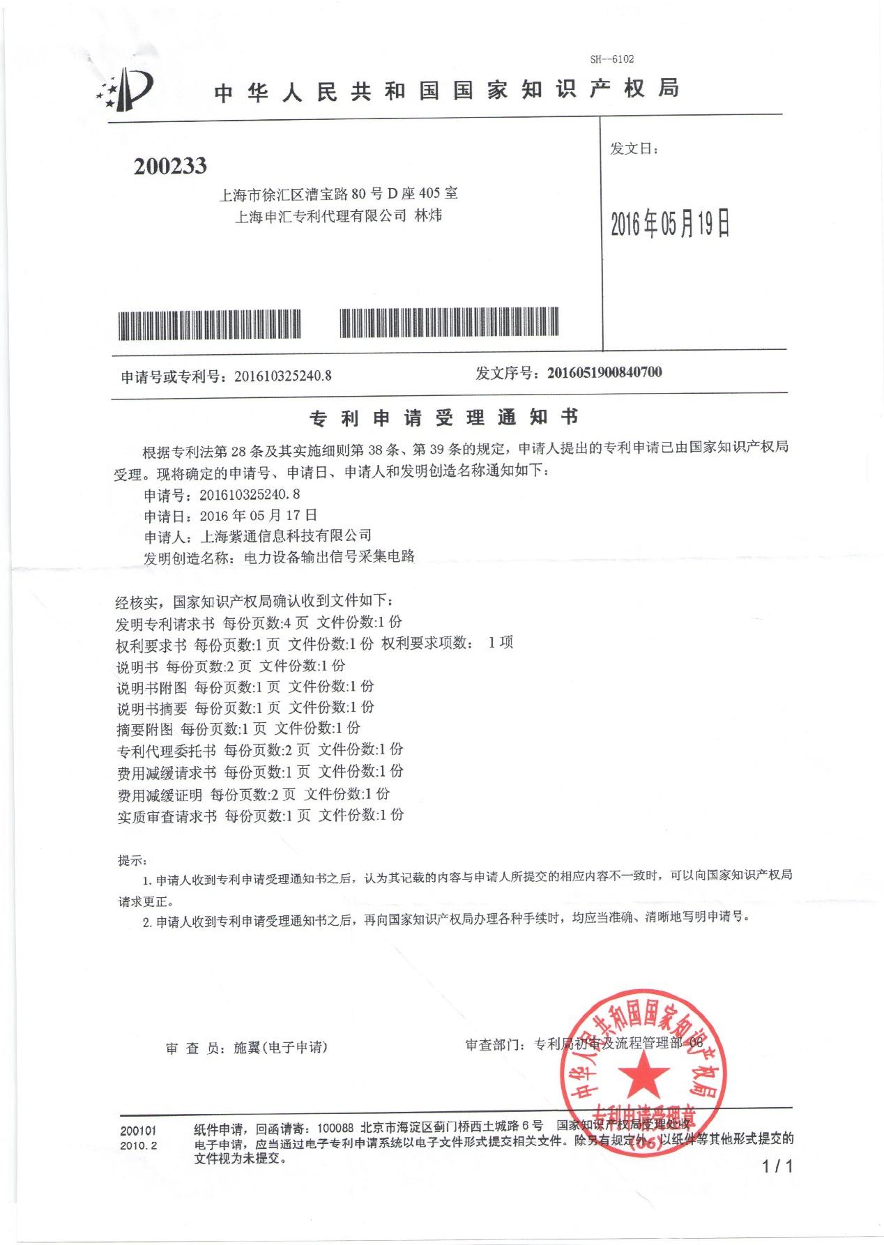电力设备输出信号采集电路发明专利受理通知书