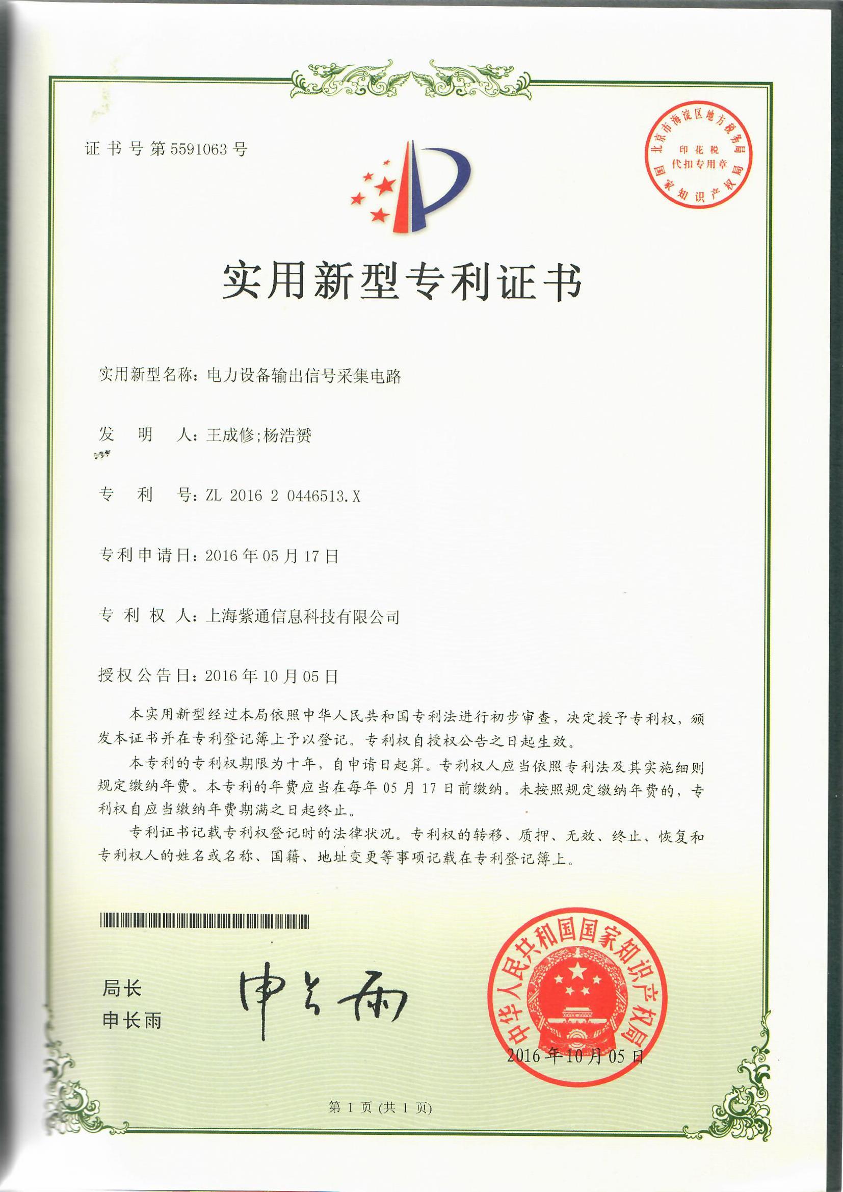 电力设备输出信号采集电路实用新型专利证书