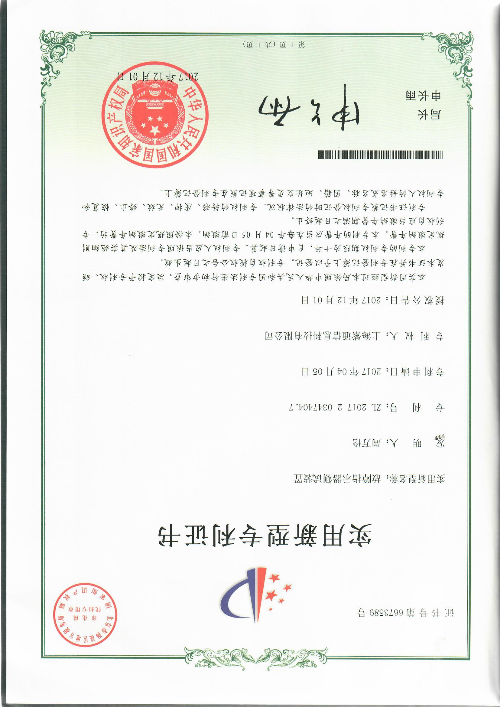 故障指示器测试装置实用新型专利证书