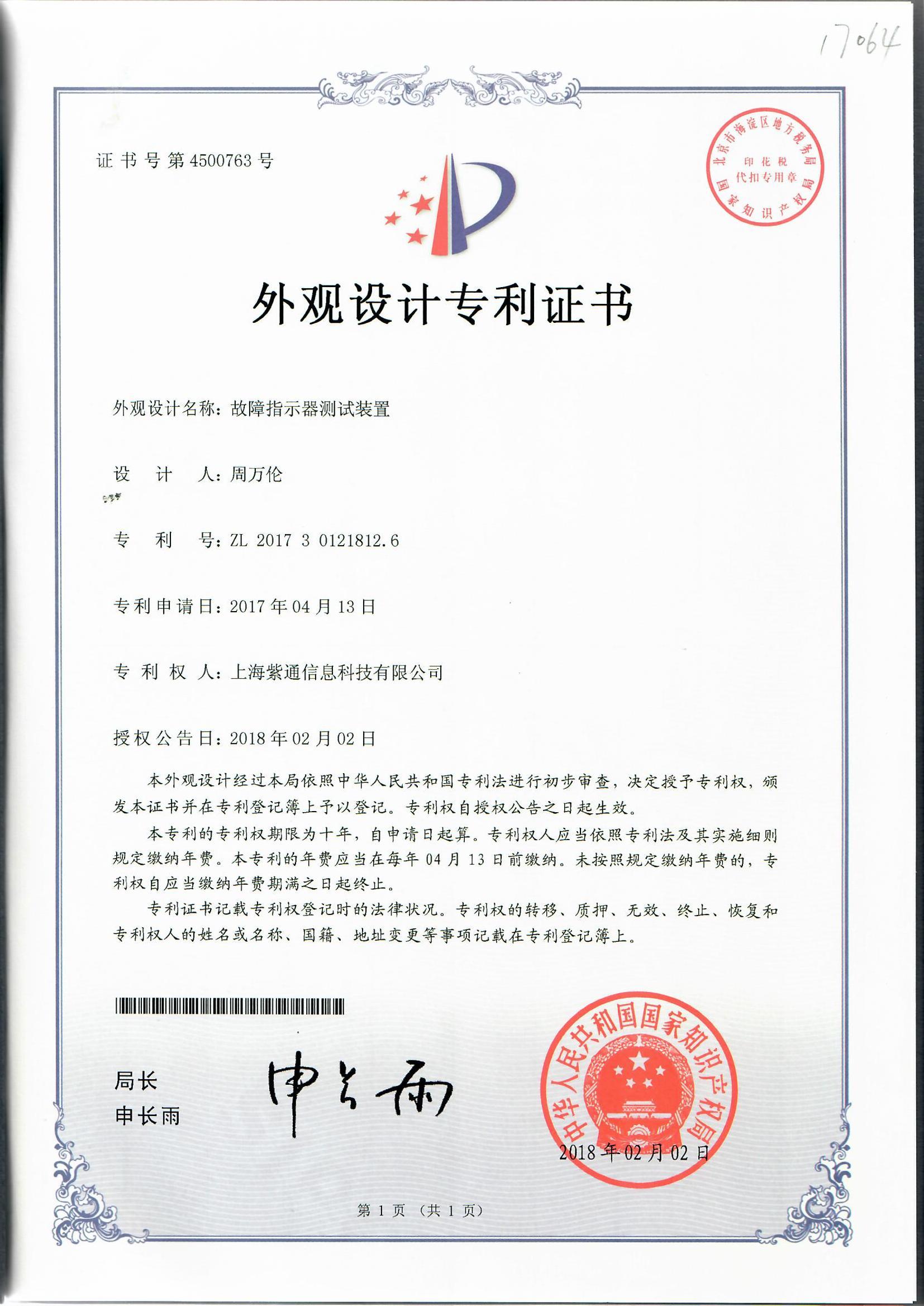 故障指示器测试装置外观设计专利