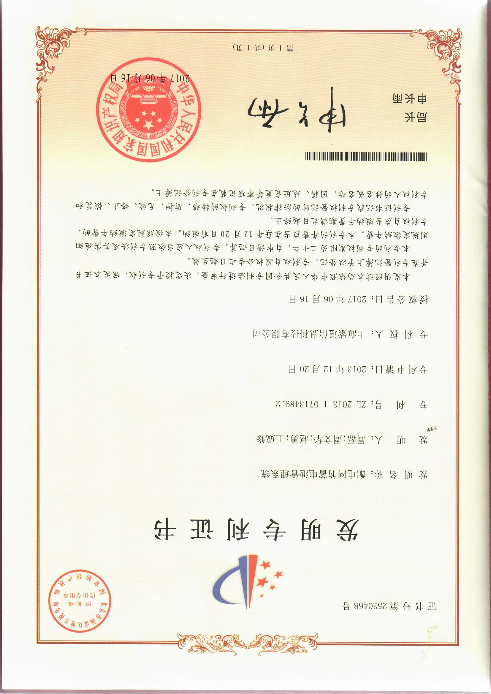 配电网的蓄电池管理系统发明专利证书
