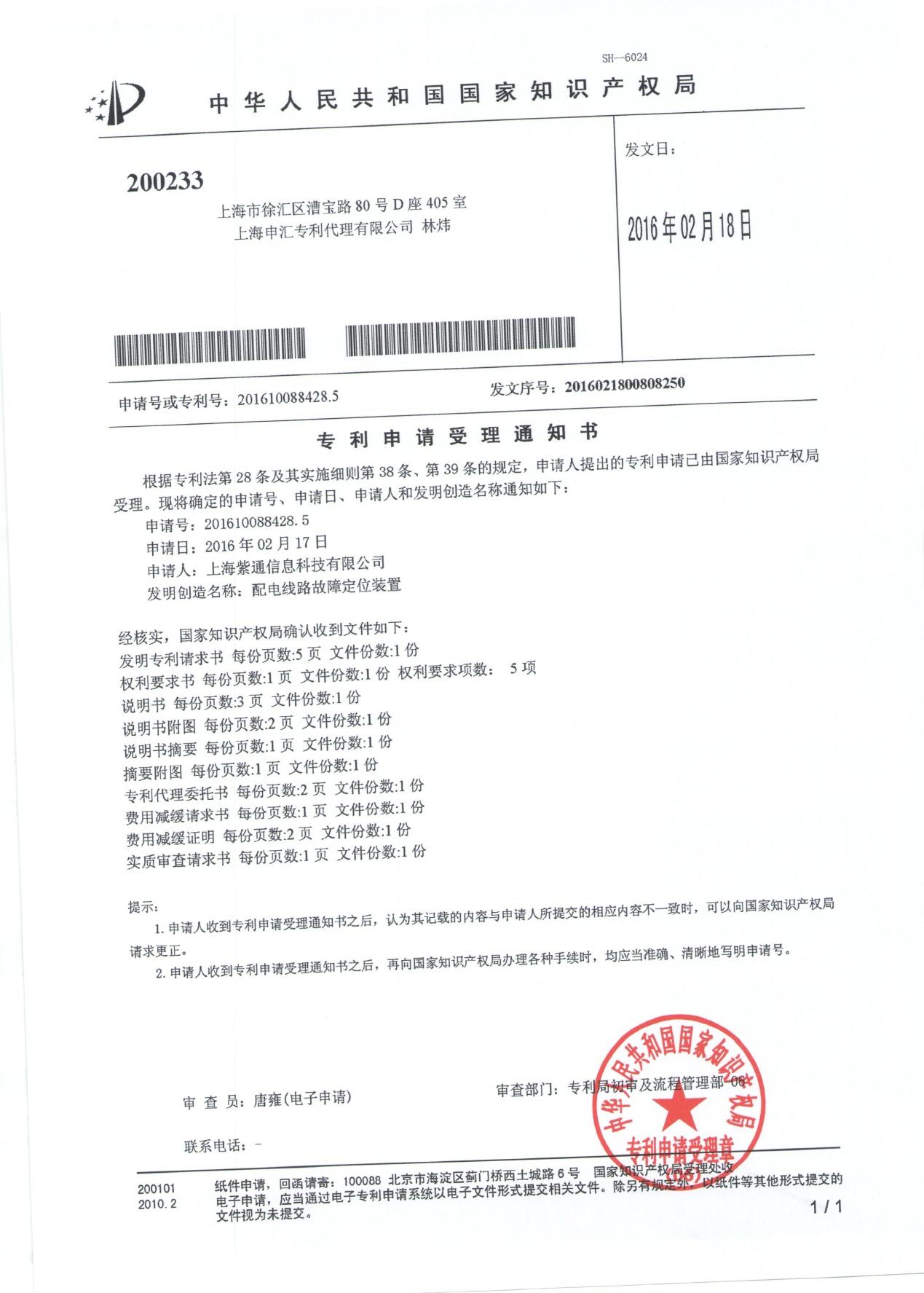 配电线路故障定位装置发明专利受理通知书