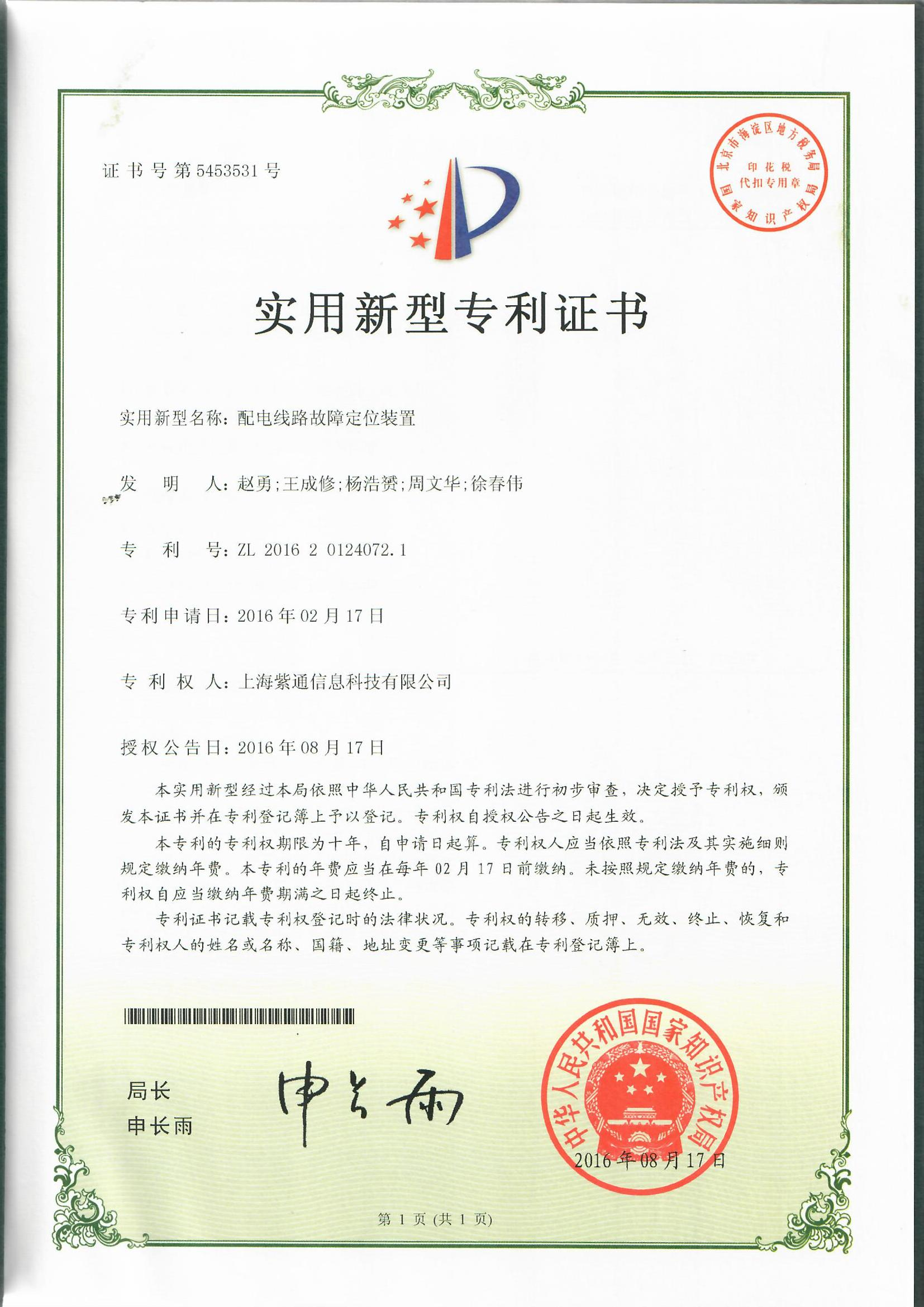 配电线路故障定位装置实用新型专利证书