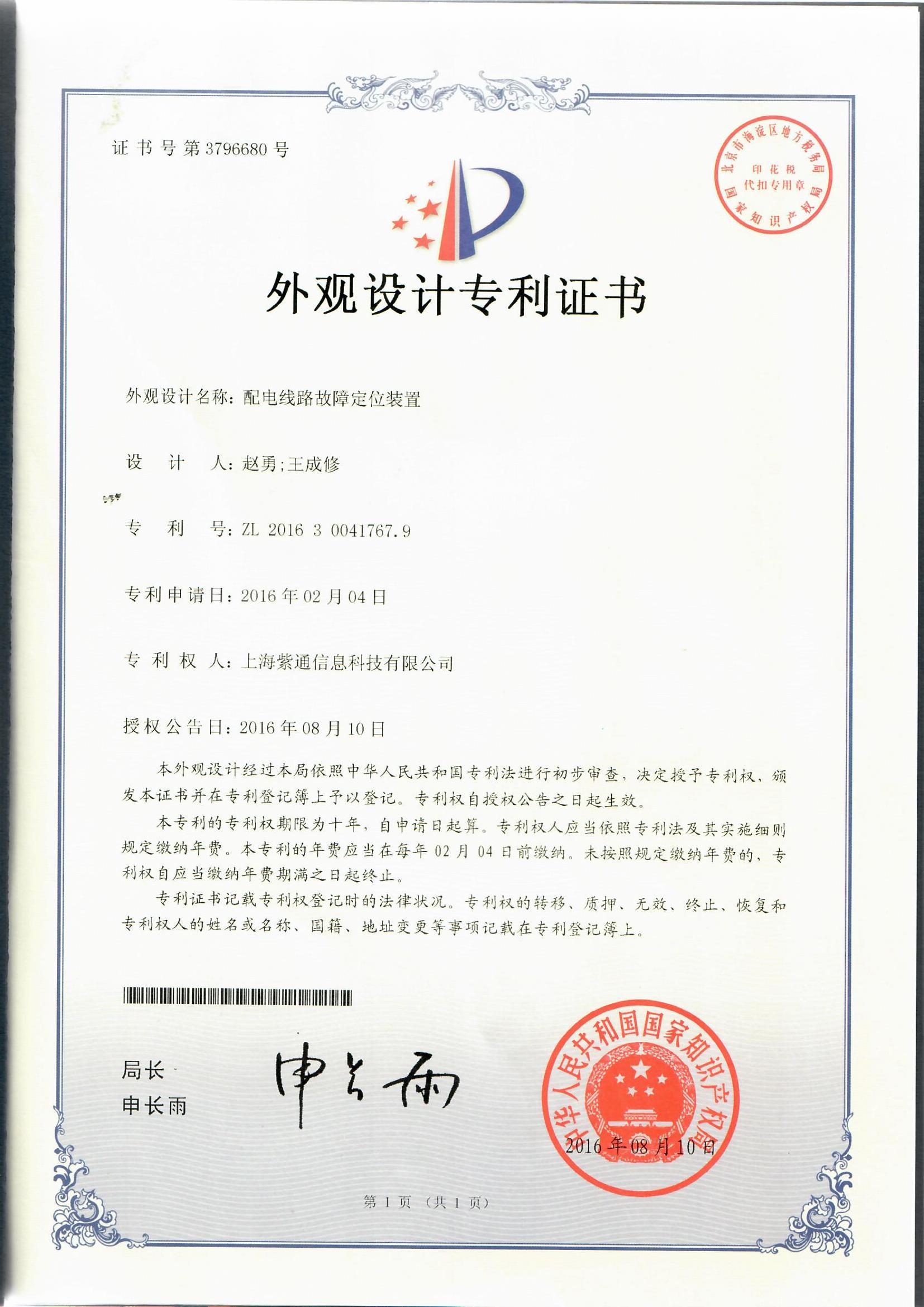 配电线路故障定位装置外观设计专利证书