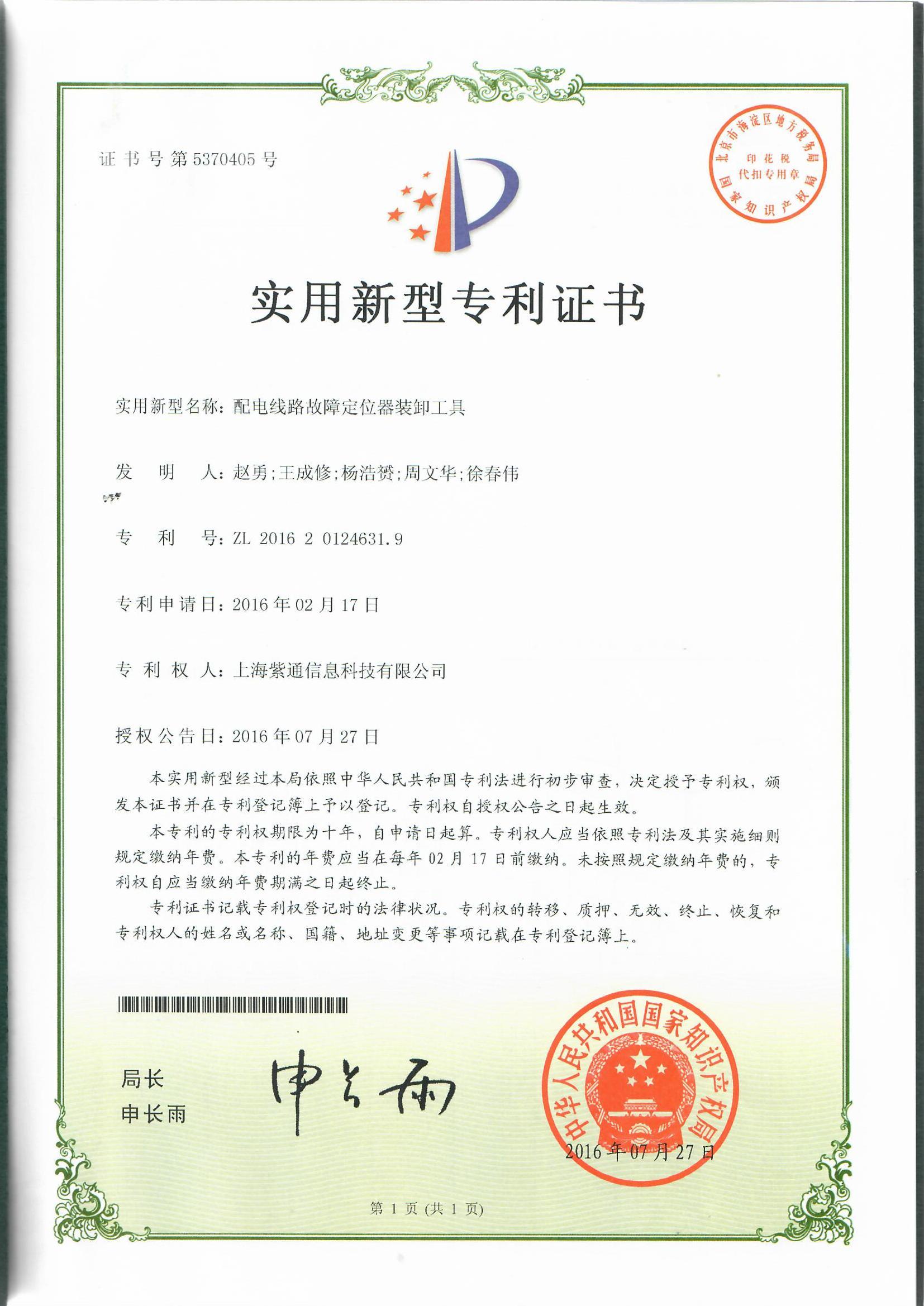 配电线路故障定位装置装卸工具实用新型专利证书