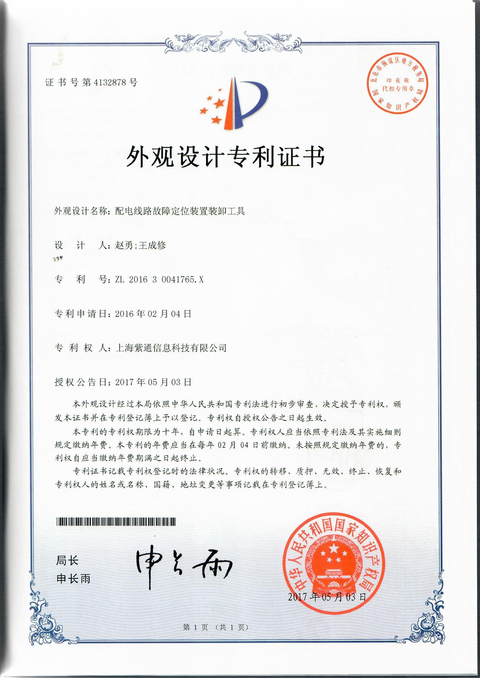 配电线路故障定位装置装卸工具外观设计专利证书