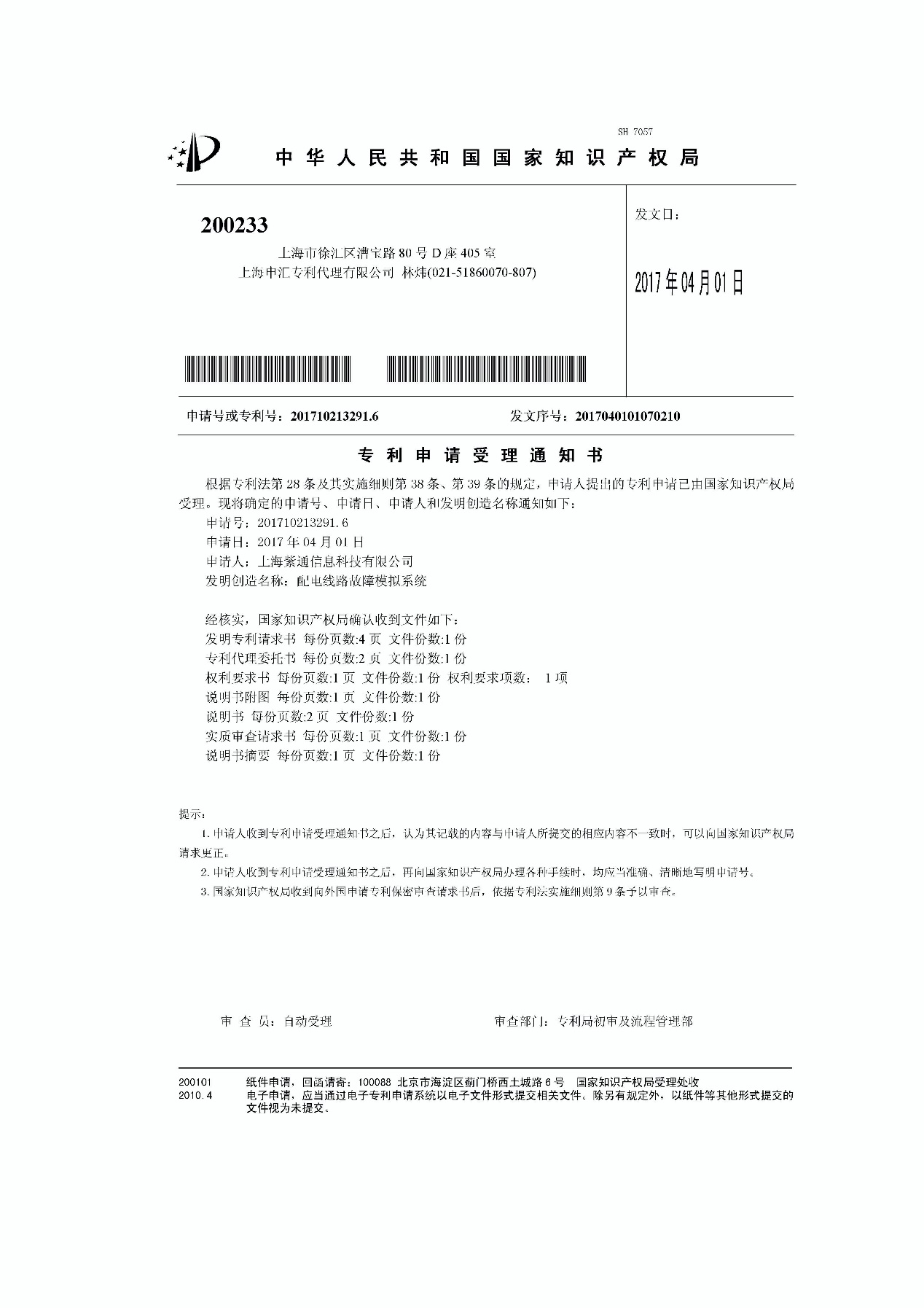 配电线路故障模拟系统发明专利受理通知书