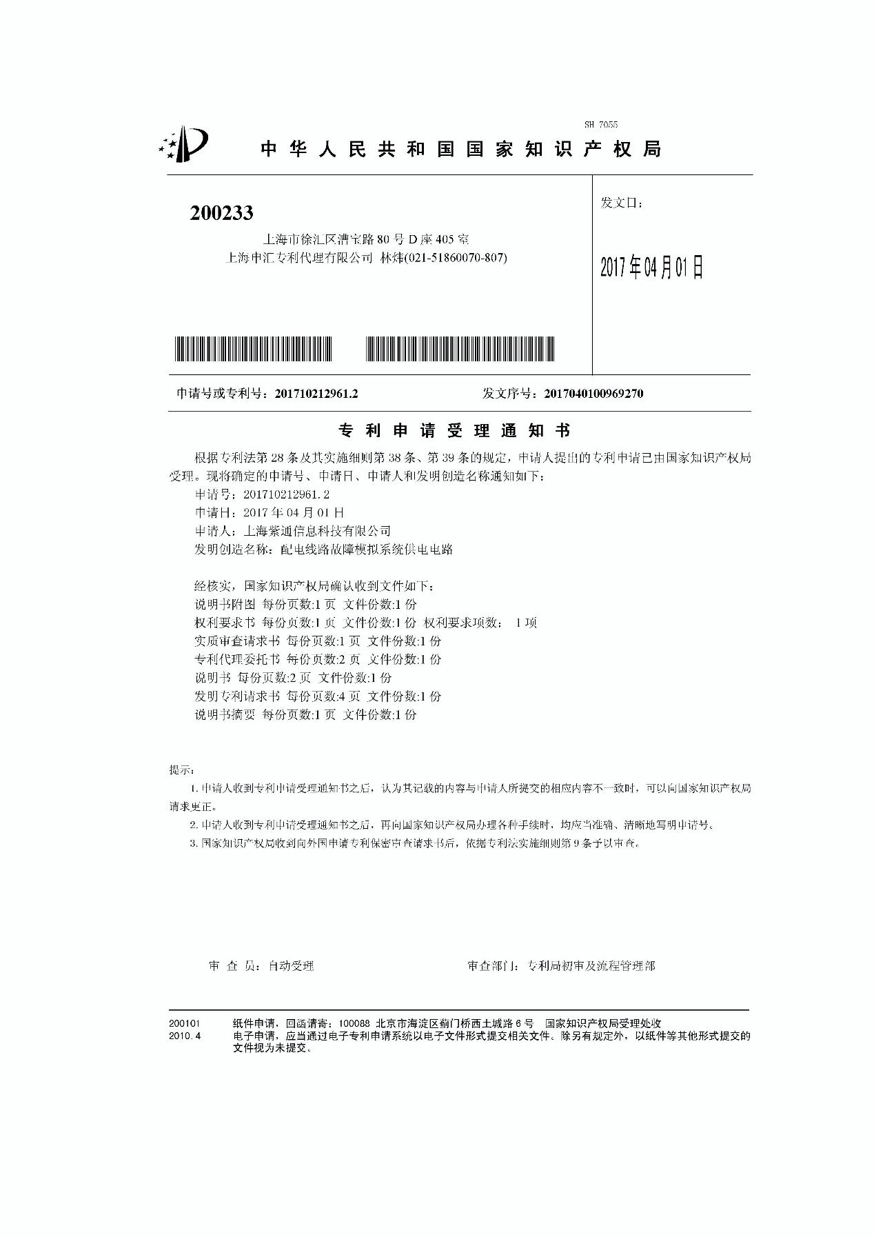 配电线路故障模拟系统供电电路发明专利受理通知书