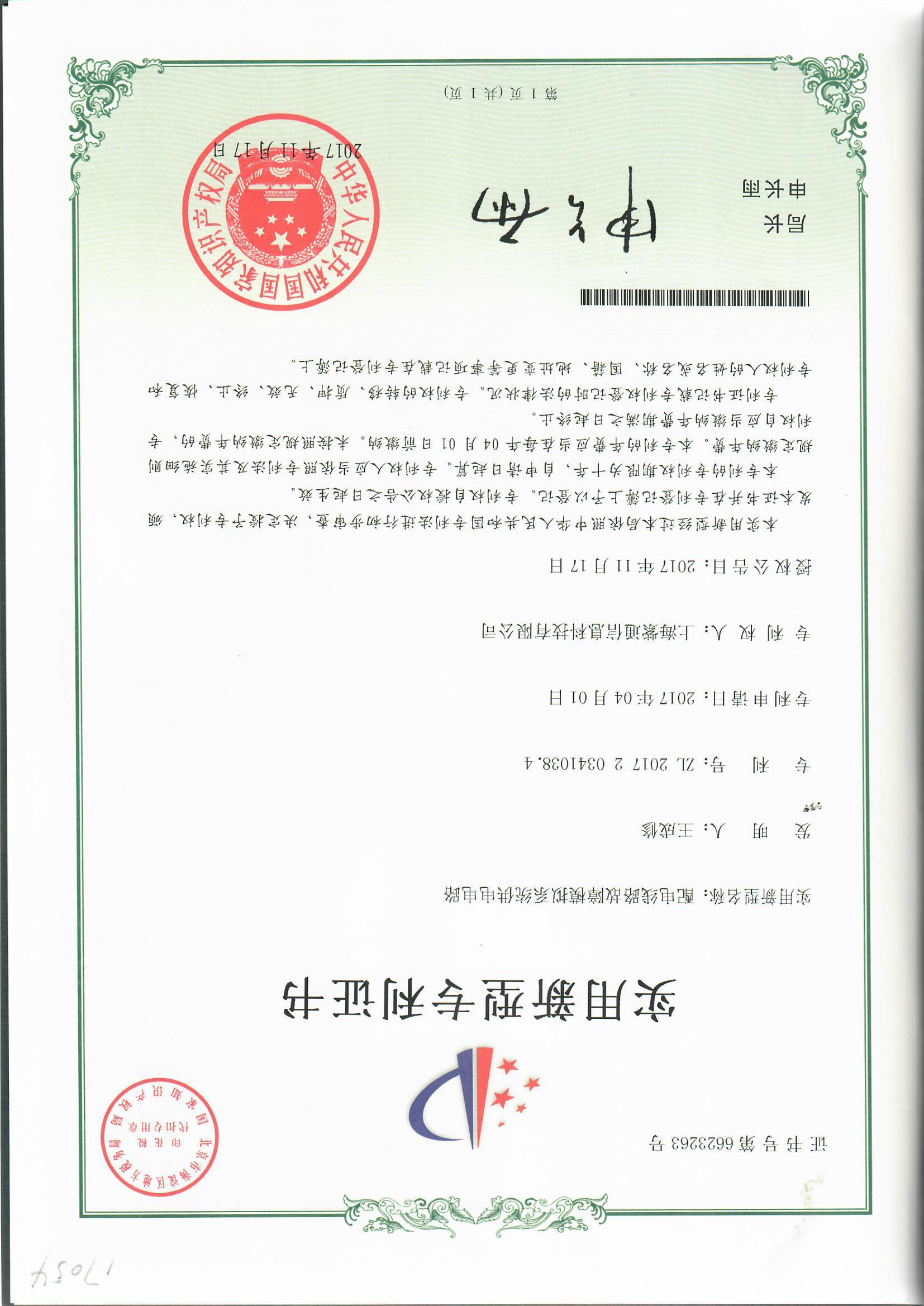 配电线路故障模拟系统供电电路实用新型专利证书