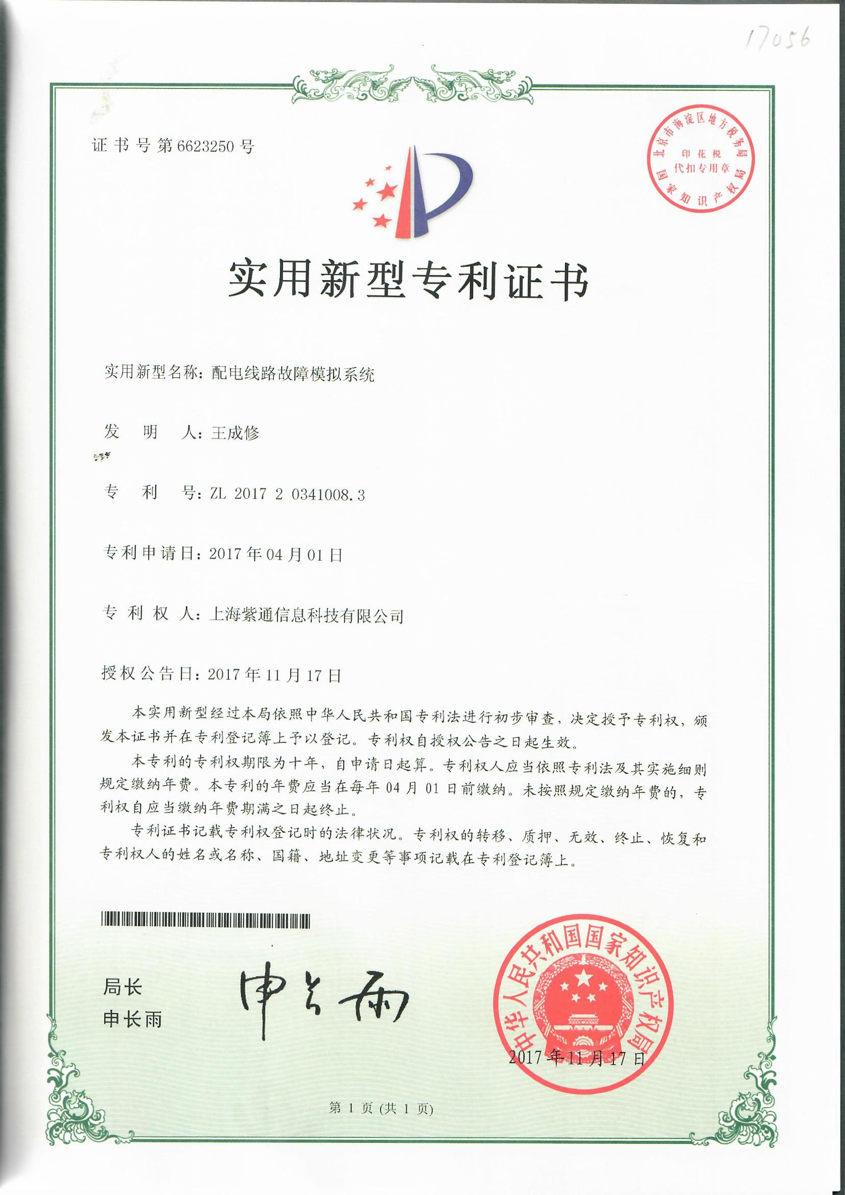 配电线路故障模拟系统实用新型专利证书