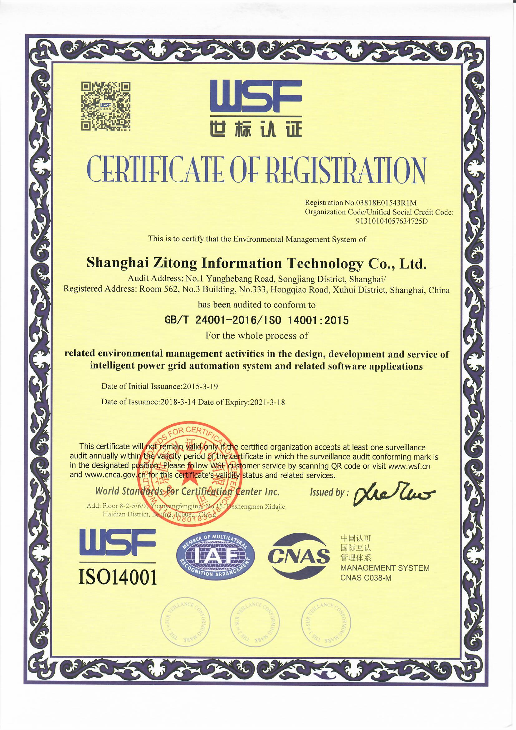ISO14001英