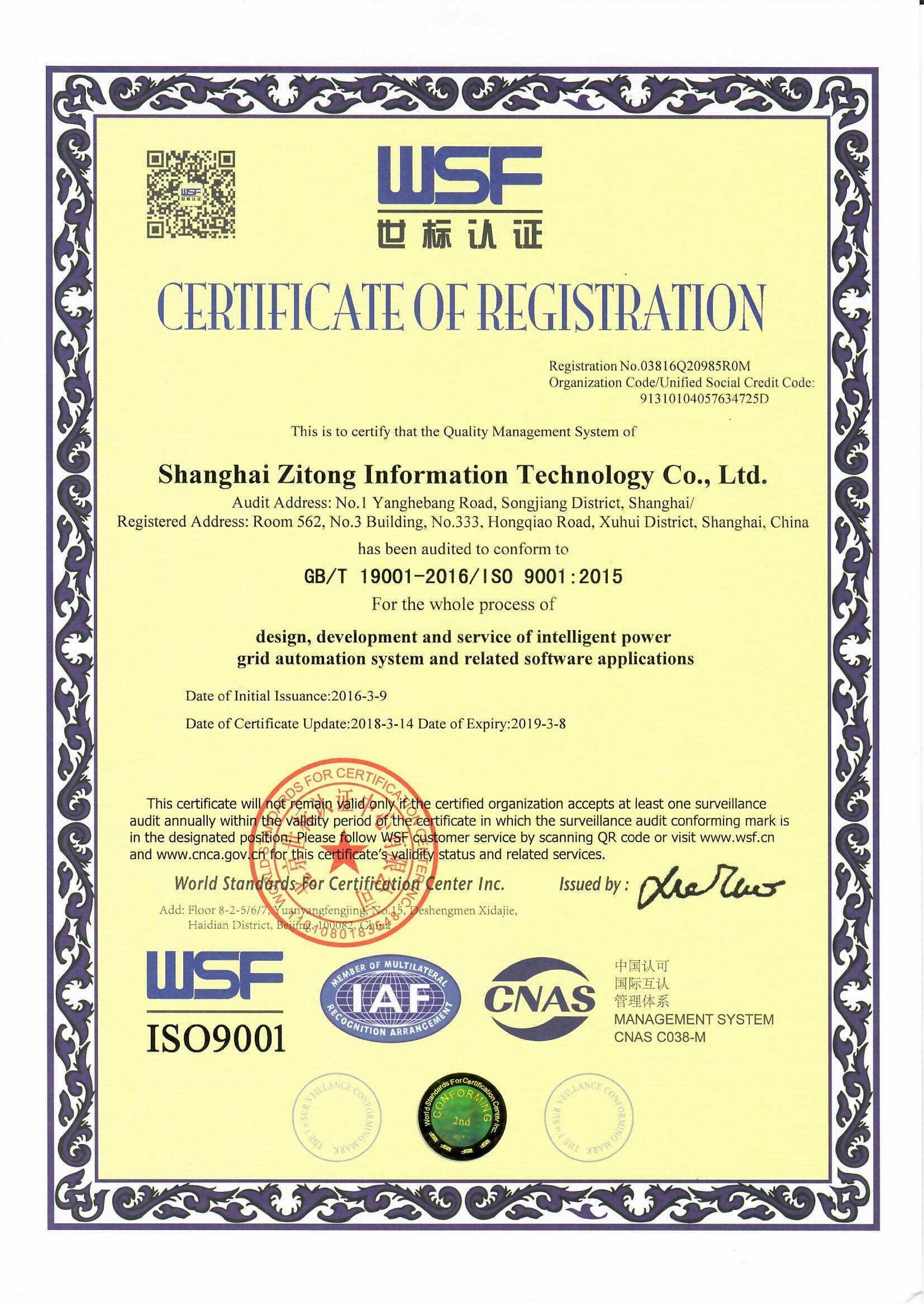 ISO90001英