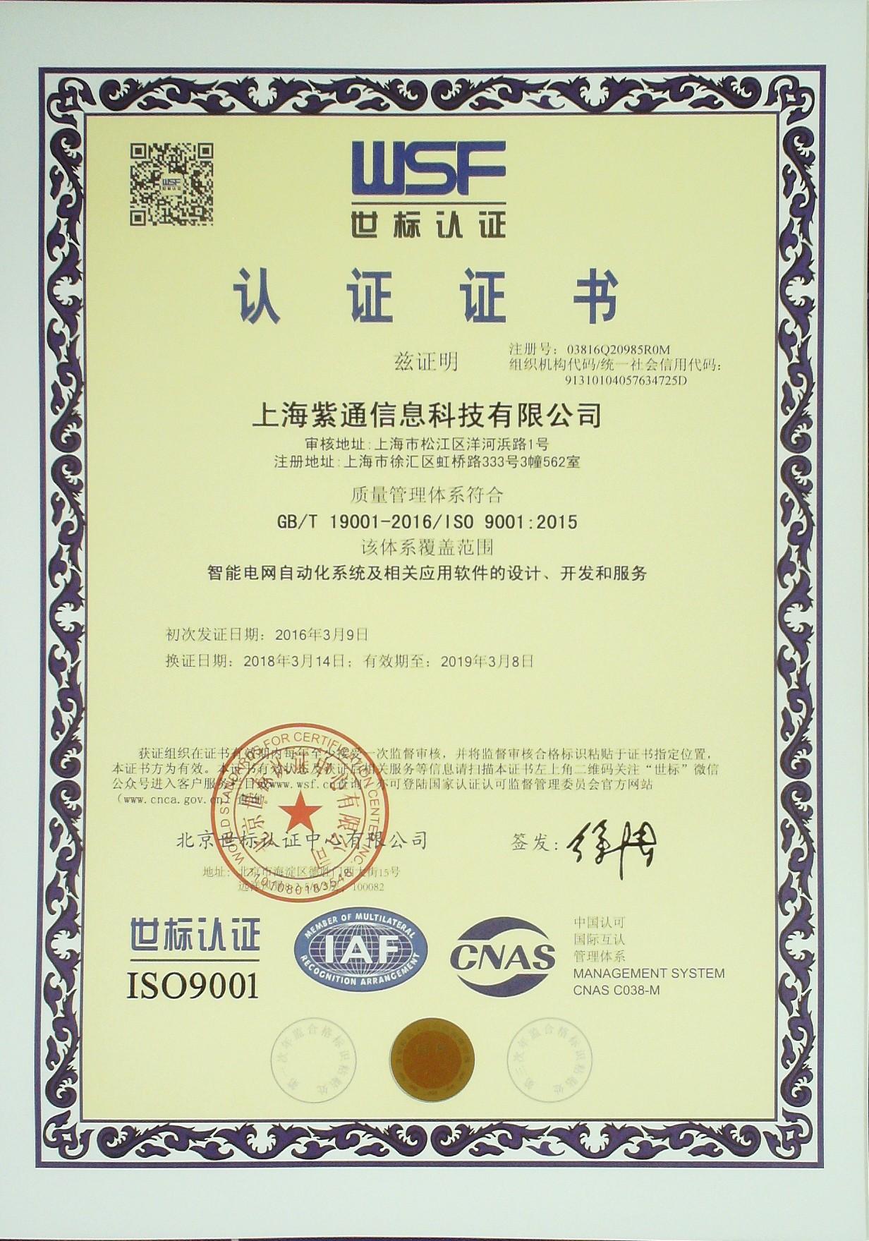 ISO90001中