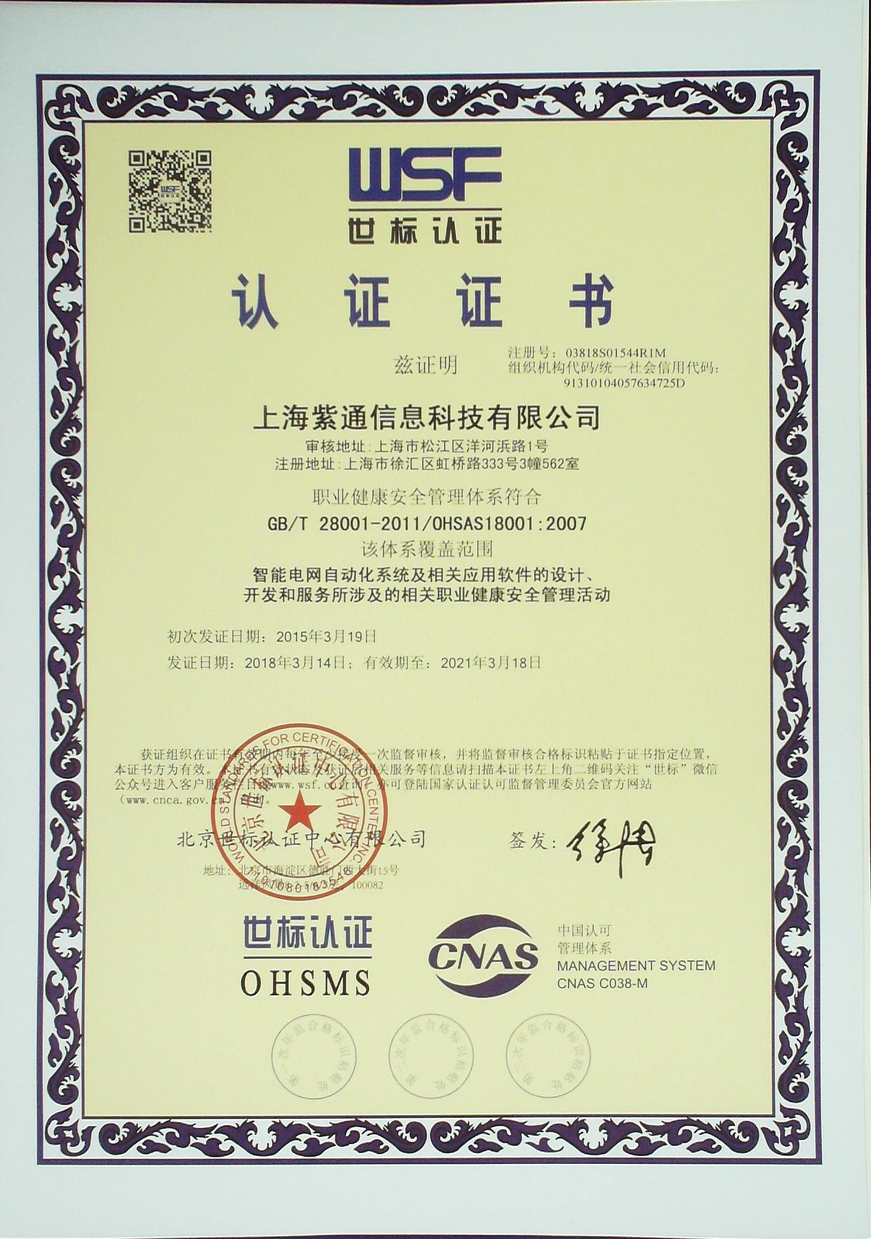 OHSAS18001中