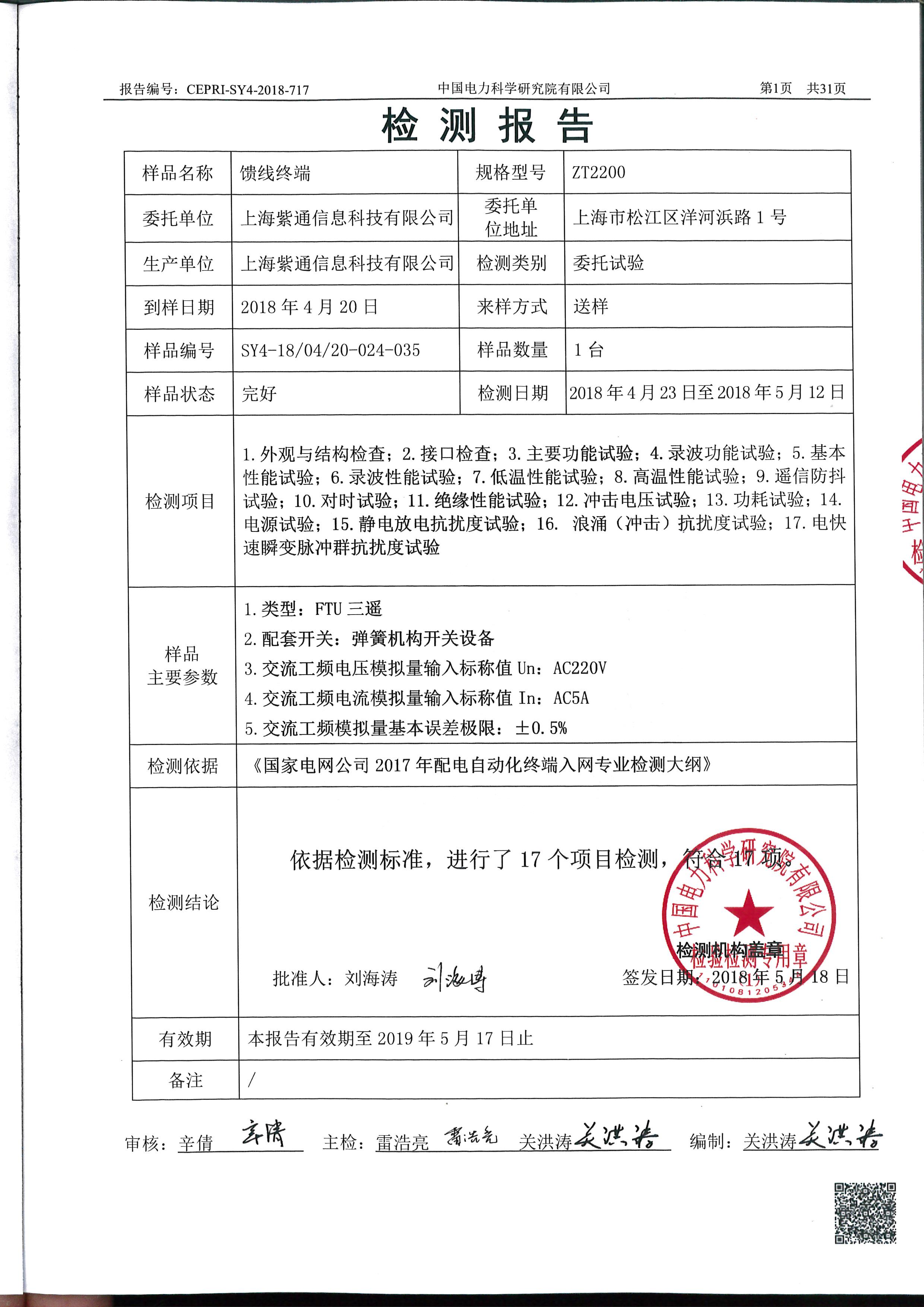 ZT2200-FTU三遥检测报告