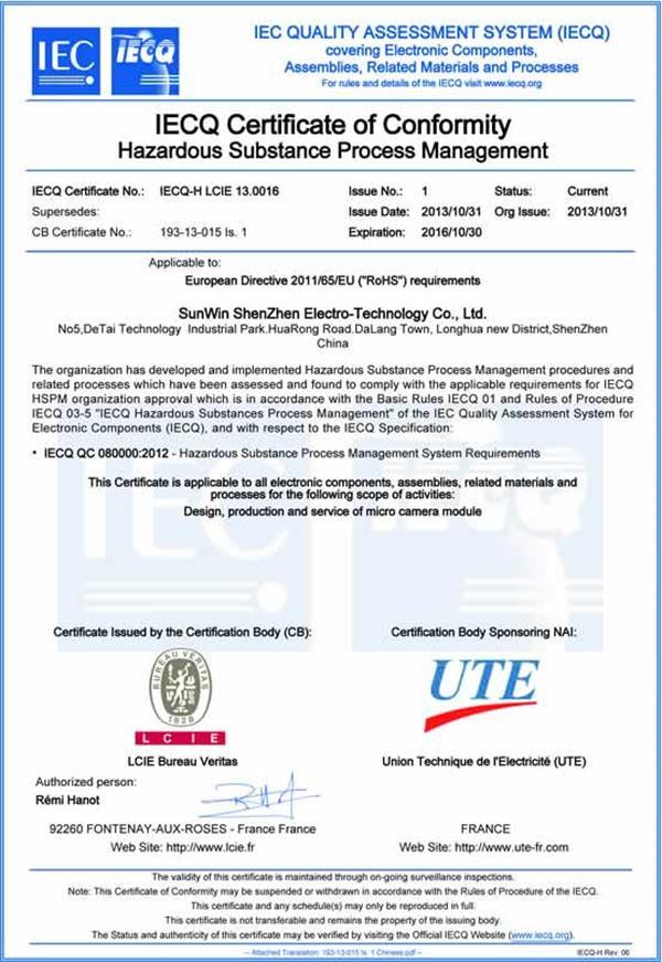 IECQ英文证书