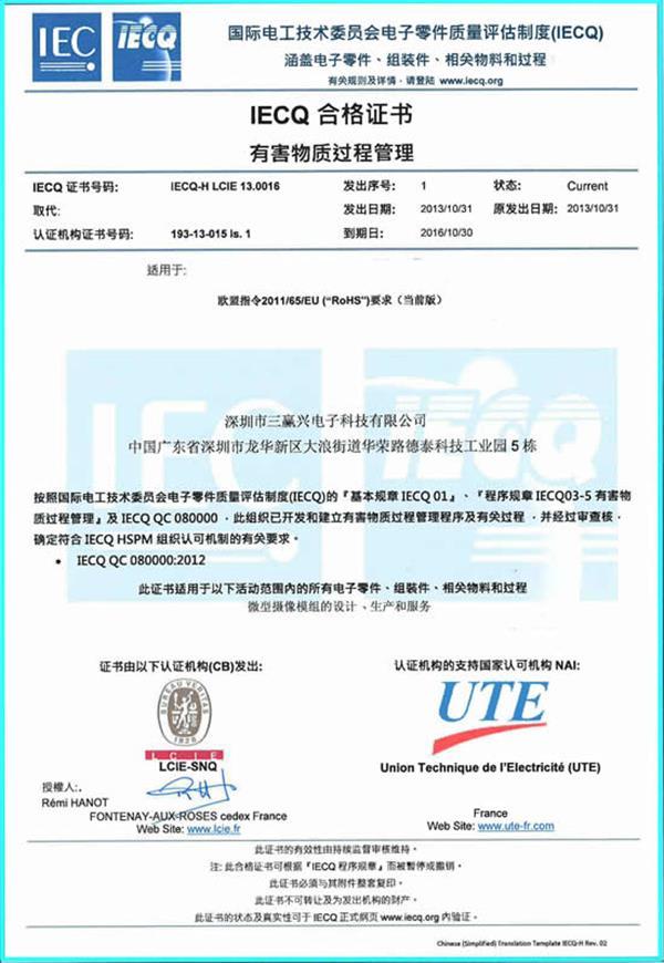 IECQ中文证书