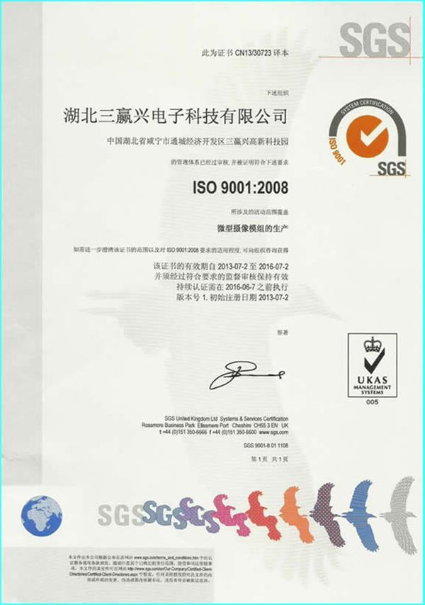 湖北ISO9001英文证书