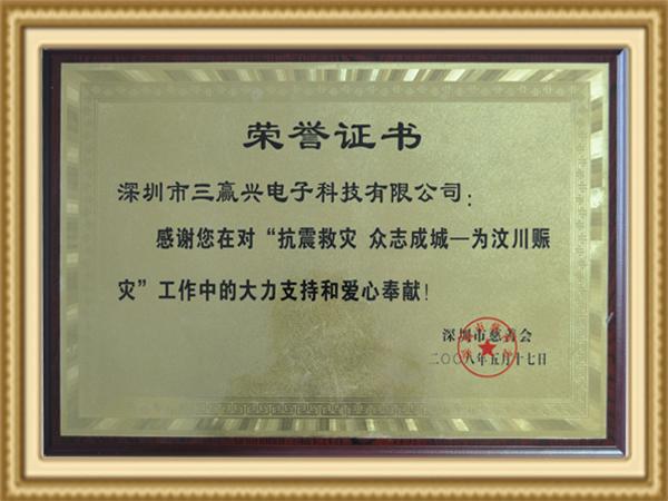 汶川赈灾荣誉证书