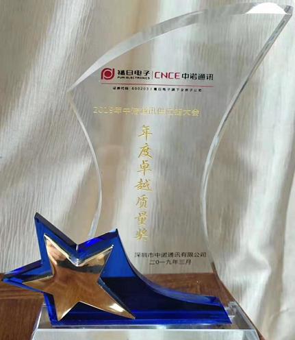 中诺通讯年度卓越质量奖