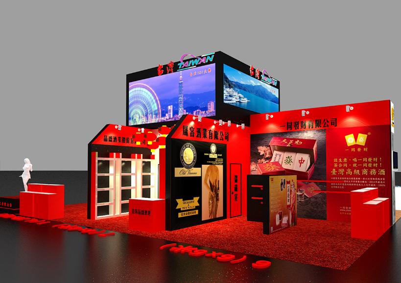 台北酒类协会