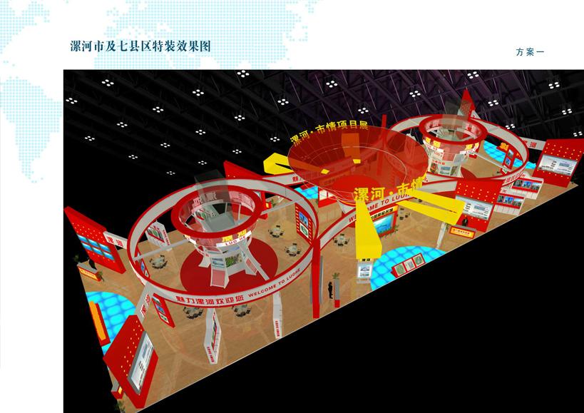 河南中部博览会0