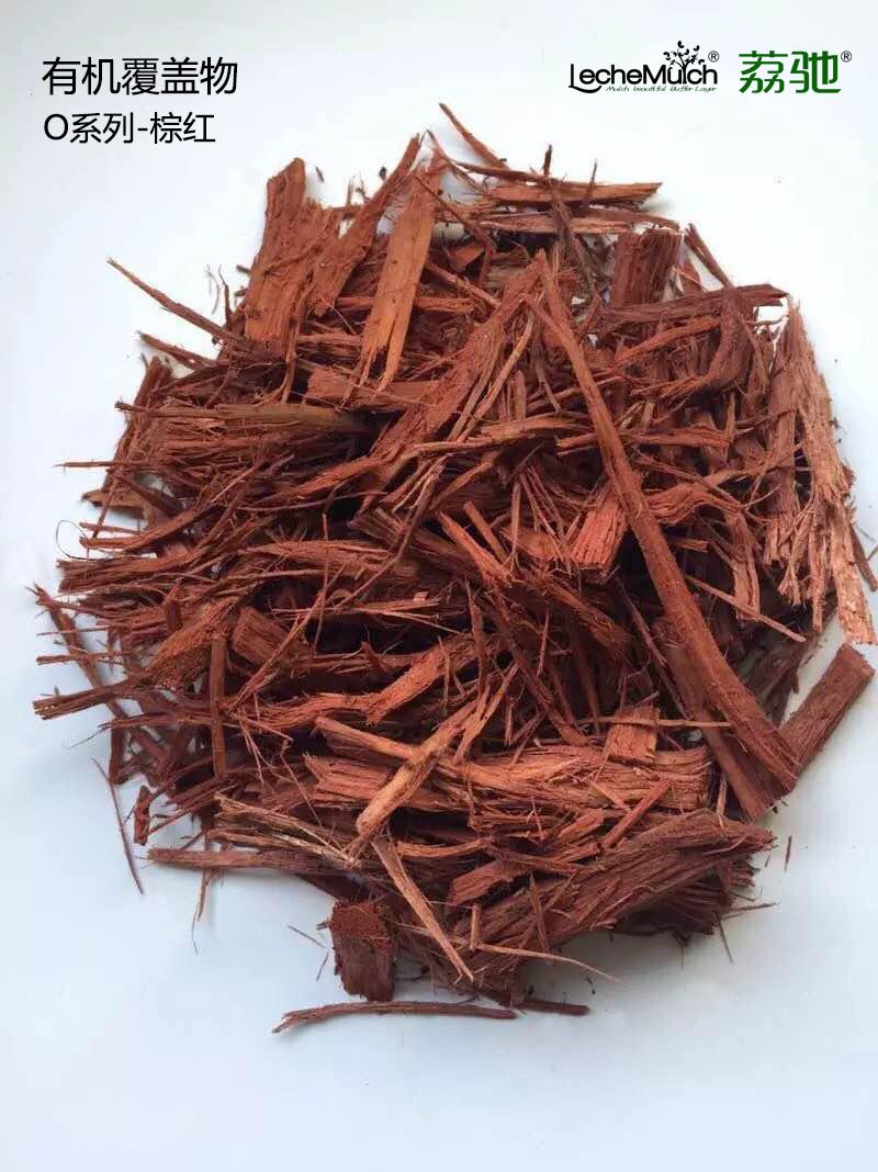 O系列植物有机覆盖物—棕红