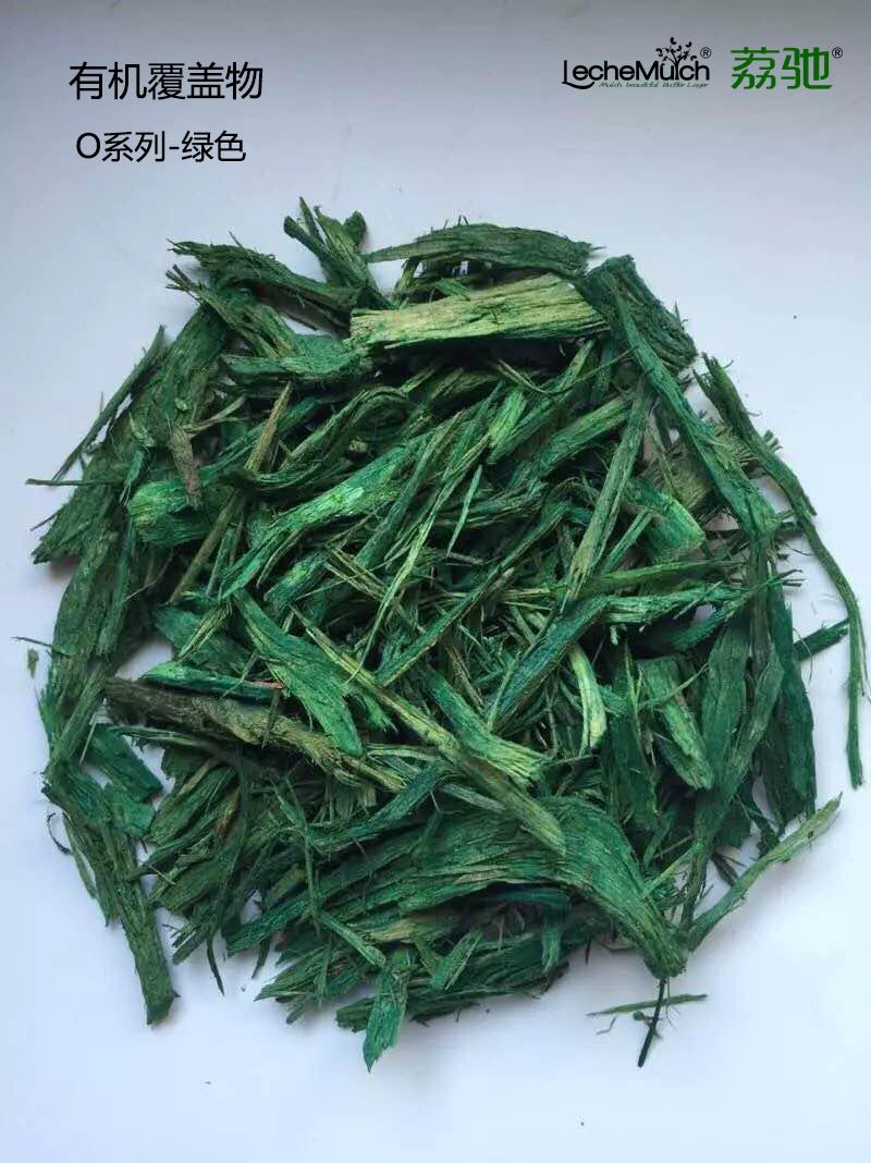 O系列植物有机覆盖物—绿色