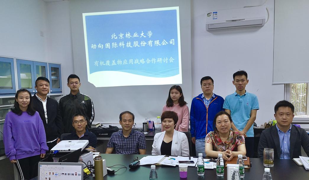 """北京林业大学与动向国际科技股份有限公司""""有机覆盖物科研应用战略合作研讨会""""成功举办 。"""