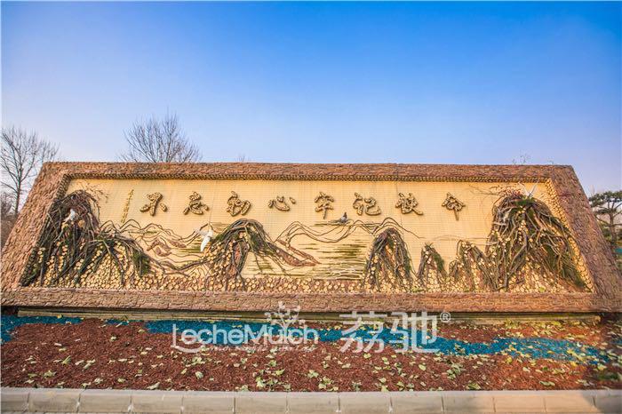 荔驰有机覆盖物助力地景艺术节,展现生态环保之美。