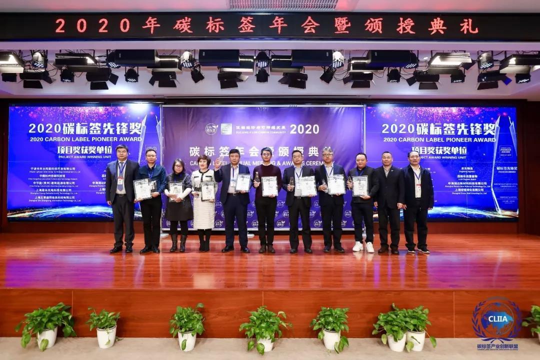 荔驰有机覆盖物荣获碳标签先锋项目奖