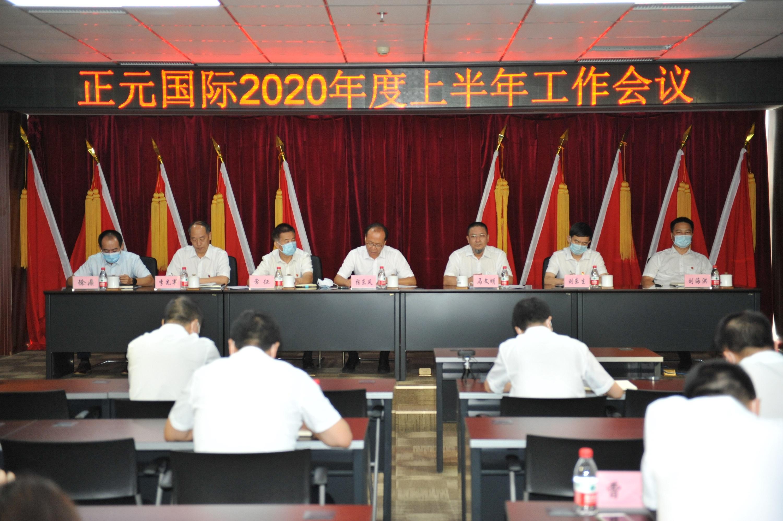 公司召开2020年上半年工作会议