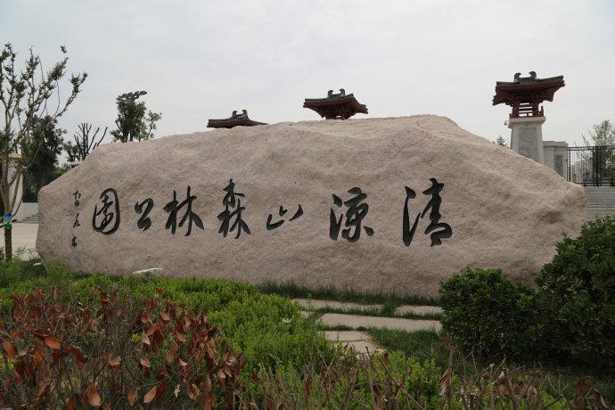 西安清凉山景区
