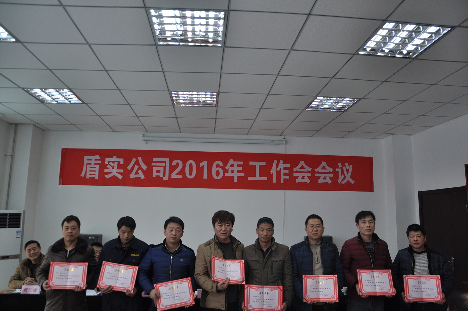 公司2016年度优秀员工代表