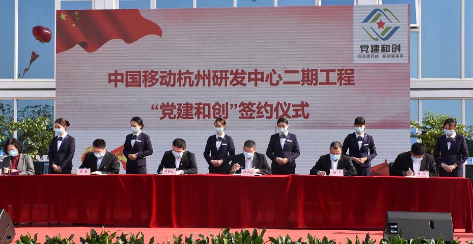 """""""党建和创"""":聚焦5G匠造智慧园区——中国移动杭州研发中心二期项目开工"""