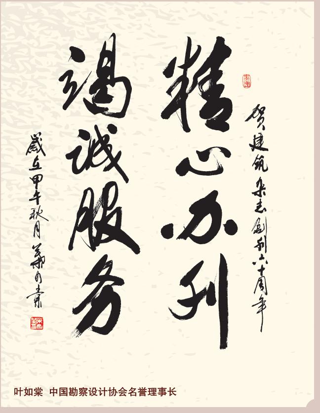 叶如棠 中国勘察设计协会名誉理事长