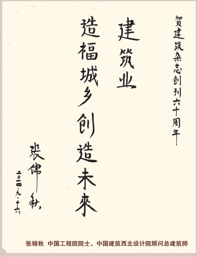 张锦秋 中国工程院院士、中国建筑西北设计院顾问总建筑师